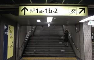 ②2番出口まで階段をお進みください。右手にエスカレータもあります。