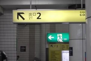 ①(東西線)神楽坂駅の『矢来町出口』改札をでて、2番出口に向かい階段を上ります。