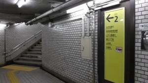 ③『2番出口』階段が見えたら左折して階段をお上りください。