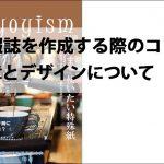 会報誌を作成する際のコツ|文章とデザインについて