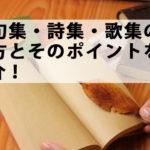 俳句集・詩集・歌集の作り方とそのポイントをご紹介!