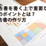報告書を書く上で重要な3つのポイントとは?|報告書の作り方