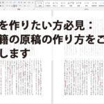 本を作りたい方必見|書籍の原稿の作り方をご説明します