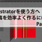イラストレーターを使う方へ 原稿を効率よく作るにはPart2