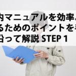 社内マニュアルを効率良く作るためのポイントを手順に沿って解説STEP1
