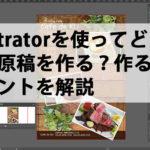 イラストレーターを使ってどうやって原稿を作る?作る際のポイントを解説