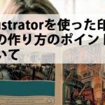 イラストレーターを使った印刷物の作り方のポイントについて
