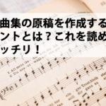 歌曲集の原稿を作成するポイントとは?これを読めばバッチリ!