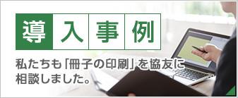 bnr_jirei