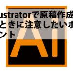 Illustratorで原稿作成するときに注意したいポイント