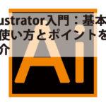 イラストレーター入門|基本的な使い方とポイントを紹介