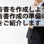 報告書を作成しよう!報告書作成の準備の方法をご紹介します