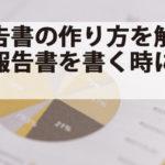 報告書の作り方を解説!|報告書を書く時に注意点