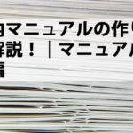 社内マニュアルの作り方を解説!|マニュアル運用編