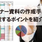 セミナー資料の作成手順と注意するポイントを紹介!