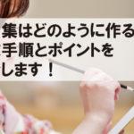 俳句集はどのように作るの?作成手順とポイントを紹介します!
