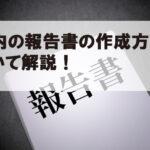 社内の報告書の作成方法について解説!