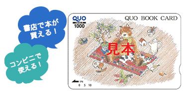 クオ ブック カード